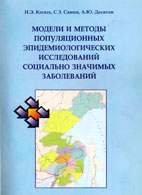 Модели и методы популяционных эпидемиологических исследований социально значимых заболеваний - Косых Н.Э., Савин С.З., Десятое А.Ю. - 2006 год