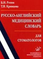 Русско-английский медицинский словарь для стоматологов - Репин Б.И., Кривцова Т.Н. - 2005 год