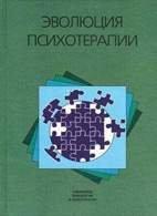 Эволюция психотерапии (1-4 том) - Зейг Джеффри - 1998 год