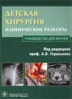 Детская хирургия. Клинические разборы - Гераськин А.В. - 2011 год