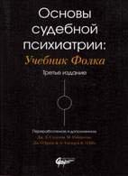 Основы судебной психиатрии. Учебник Фолка - Малколм Фолк - 2008 год