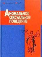 Аномальное сексуальное поведение - Ткаченко А.А. - 1997 год