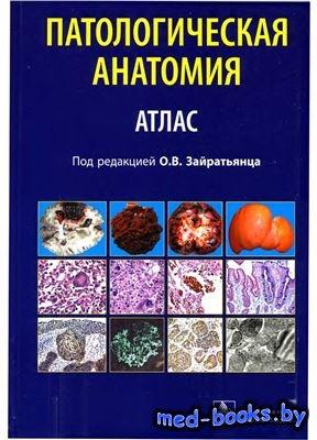 Патологическая анатомия. Атлас. Часть 2. Частная патологическая анатомия -  ...
