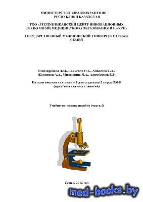 Патологическая анатомия - 1 - Шабдарбаева Д.М., Саякенов Н.Б. - 2012 год