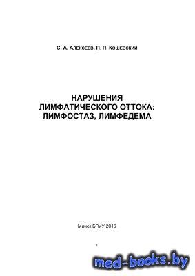 Нарушения лимфатического оттока. Лимфостаз, лимфедема - Алексеев С.А., Коше ...