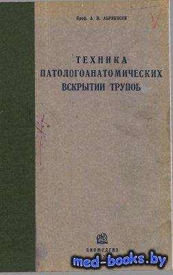 Техника патологоанатомических вскрытий трупа - Абрикосов А.И. - 1948 год
