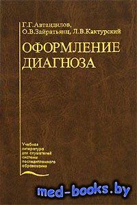 Оформление диагноза - Автандилов Г.Г., Зайратьянц О.В., Кактурский Л.В. - 2 ...