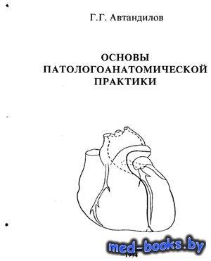 Основы патологоанатомической практики - Автандилов Г.Г. - 1994 год
