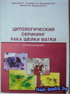 Цитологический скрининг рака шейки матки (Пособие для врачей) - Болгова Л.С ...