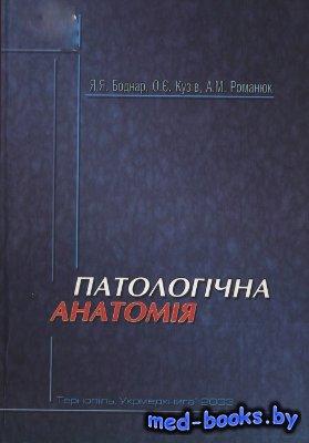 Патологічна анатомія - Боднар Я.Я., Кузів О. Є. - 2003 год