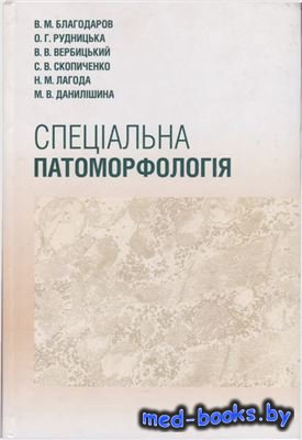 Спеціальна патоморфологія - Благодаров В.М. та ін. - 2010 год