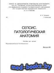 Сепсис. Патологическая анатомия - Белянин В.Л., Рыбакова М.Г. - 2004 год