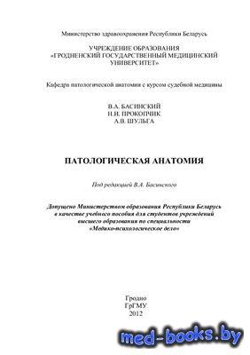 Патологическая анатомия - Басинский В.А., Прокопчик Н.И., Шульга А.В. - 201 ...
