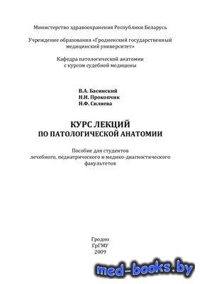 Курс лекций по патологической анатомии - Басинский В.А., Прокопчик Н.И., Си ...