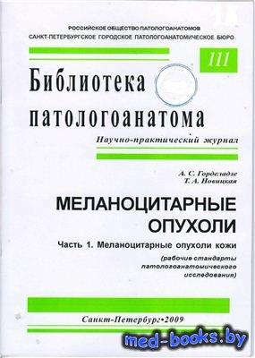 Меланоцитарные опухоли. Часть 1. Меланоцитарные опухоли кожи (рабочие станд ...