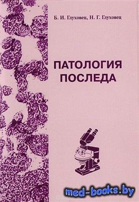 Патология последа - Глуховец Б.И., Глуховец Н.Г. - 2002 год