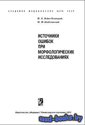 Источники ошибок при морфологических исследованиях - Войно-Ясенецкий М.В., Жаботинский К.М. - 1970 год