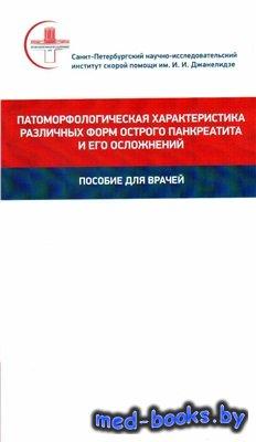 Патоморфологическая характеристика различных форм острого панкреатита и его осложнений - Вашетко Р.В., Гольцов В.Р. и др. - 2015 год