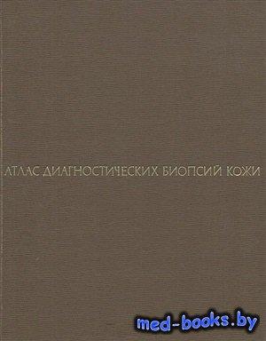 Атлас диагностических биопсий кожи - Вихерт А.М., Гали-Оглы Г.А., Порошин К.К. - 1973 год