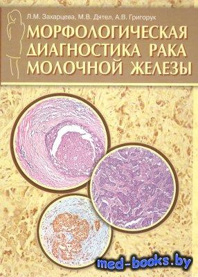 Морфологическая диагностика рака молочной железы - Захарцева Л.M., Дятел М. ...