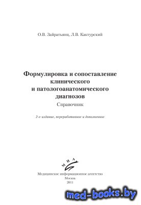 Формулировка и сопоставление клинического и патологоанатомического диагнозов - Зайратьянц О.В., Кактурский Л.В. - 2016 год