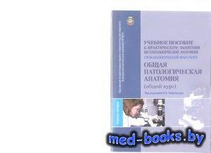 Общая патологическая анатомия (общий курс) - Зайратьянц О.В. - 2007 год