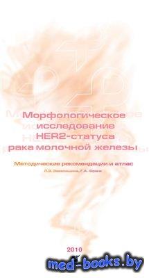 Морфологическое исследование HER2-статуса рака молочной железы. Методически ...