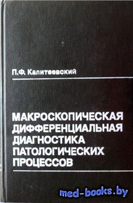 Макроскопическая дифференциальная диагностика патологических процессов - Калитеевский П.Ф. - 1987 год