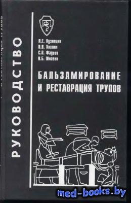 Бальзамирование и реставрация трупов - Кузнецов Л.Е. Хохлов В.В. и др. - 1999 год