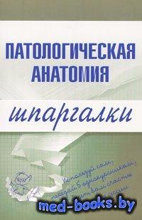 Патологическая анатомия. Шпаргалки - Колесникова М.А. - 2007 год