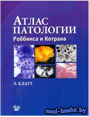 Атлас патологии Роббинса и Котрана - Клатт Э. - 2010 год