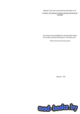 Патологоанатомическая диагностика острой почечной недостаточности - Каньшина Н.Ф. - 1976 год