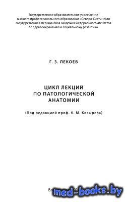 Цикл лекций по частной и общей патологической анатомии - Лекоев Г.З. - 2010 год