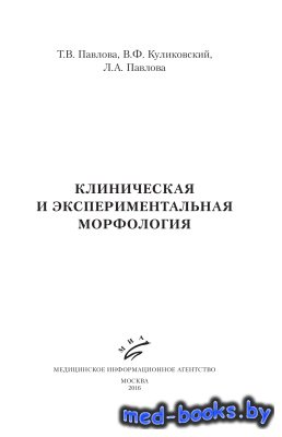 Клиническая и экспериментальная морфология - Куликовский В.Ф., Павлова Т.В., Павлова Л.А. - 2016 год
