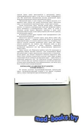 Руководство к практическим занятиям по курсу орофациальной патологии - Куликов Л.С., Кременецкая Л.Е. и др. - 2003 год