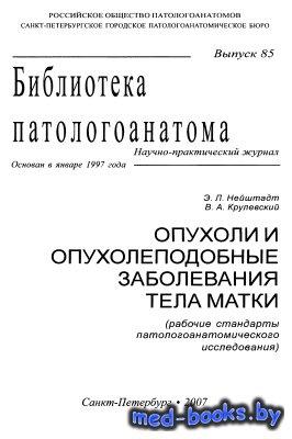 Опухоли и опухолеподобные заболевания тела матки - Нейштадт Э.Л., Крулевски ...