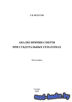 Анализ причин смерти при субдуральных гематомах - Недугов Г.В. - 2009 год