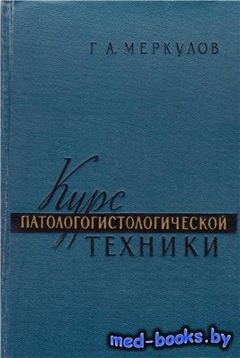Курс патологогистологической техники - Меркулов Г.А. - 1961 год