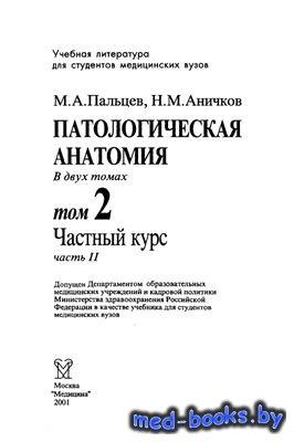 Патологическая анатомия. Том 2. Часть 2. Частный курс - Пальцев М.А., Аничков Н.М. - 2001 год