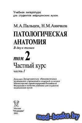 Патологическая анатомия. Том 2. Часть 1. Частный курс - Пальцев М.А., Аничков Н.М. - 2001 год