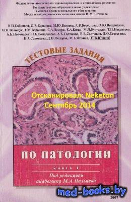 Тестовые задания по патологии. Книга 1 - Пальцев М.А. - 2007 год