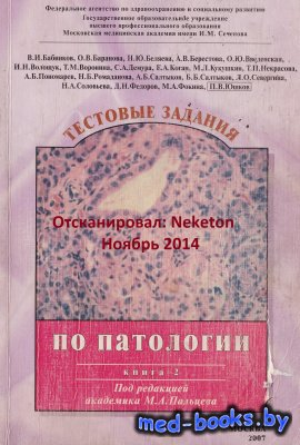 Тестовые задания по патологии. Книга 2 - Пальцев М.А. - 2007 год