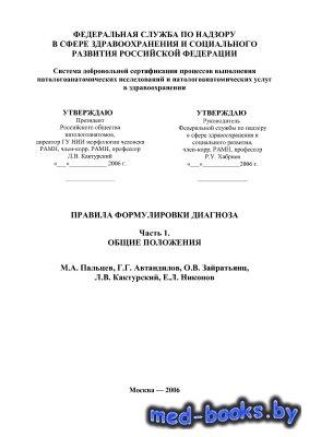 Правила формулировки диагноза. Часть 1. Общие положения - Пальцев М.А. и др. - 2006 год