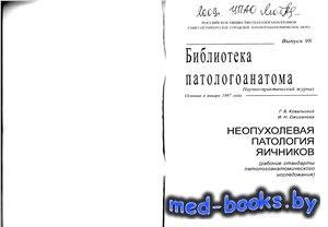 Неопухолевая патология яичников (рабочие стандарты патологоанатомического и ...