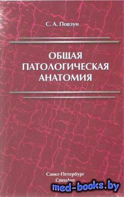 Общая патологическая анатомия - Повзун С.А. - 2015 год