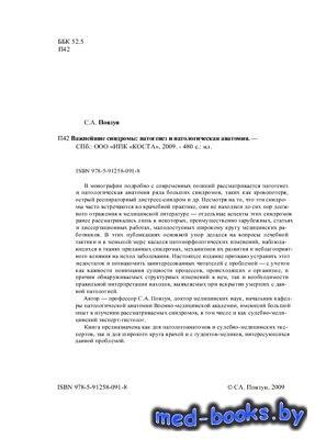 Важнейшие синдромы: патогенез и патологическая анатомия - Повзун С. - 2009 год