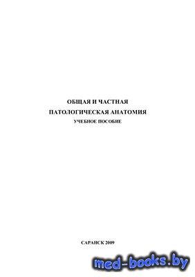 Общая и частная патологическая анатомия - Плотникова Н.А., Кемайкин С.П., Харитонов С.В. - 2009 год