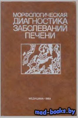 Морфологическая диагностика заболеваний печени - Серов В.В., Лапиш К. - 1989 год