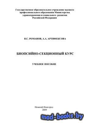 Биопсийно-секционный курс - Романов В.С., Артифексова А.А. - 2009 год