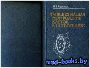 Функциональная морфология клеток в остеогенезе - Родионова Н.В. - 1989 год